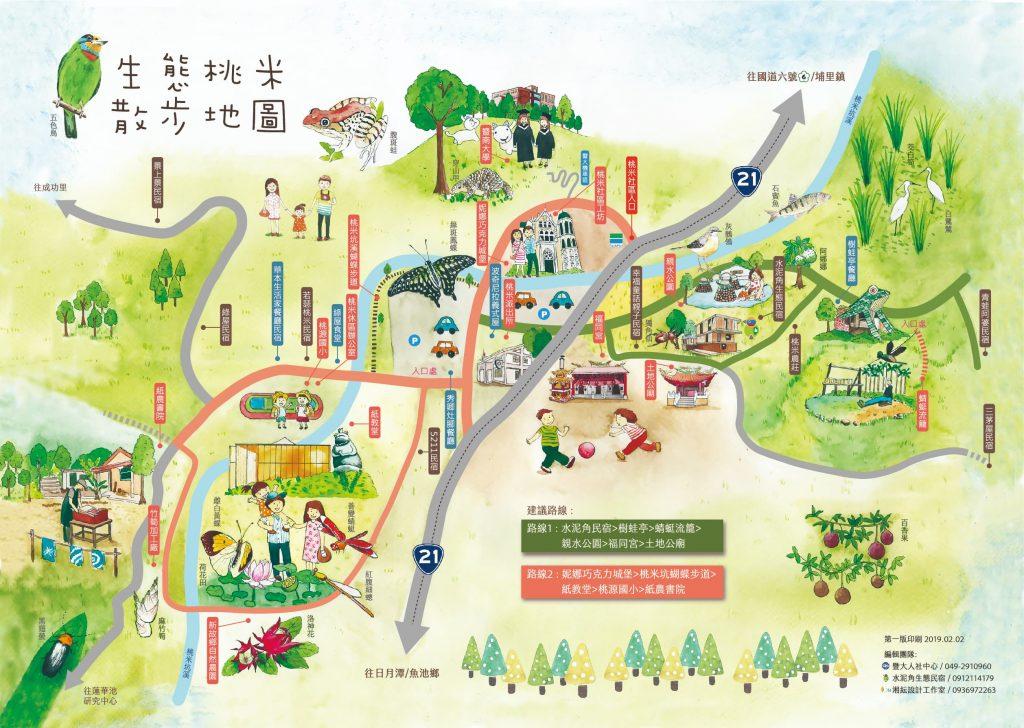 桃米散步地圖
